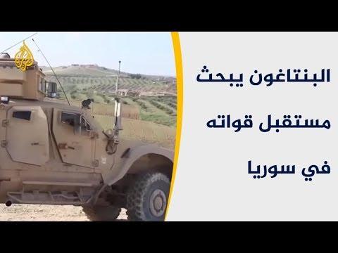 بعد التراجع عن الانسحاب.. البنتاغون تبحث مستقبل قواتها بسوريا  - نشر قبل 24 دقيقة