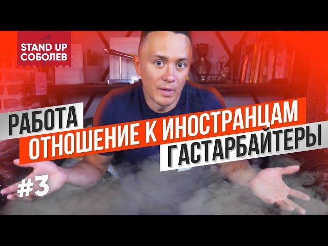 Илья Соболев Время Поразмышлять #3 - Работа, Гастарбайтеры, Отношение к иностранцам