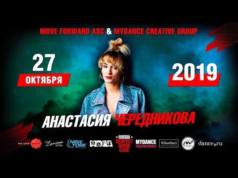 Чередникова Анастасия | RUSSIA RESPECT SHOWCASE 2019 [OFFICIAL 4K] ТАНЦЫ