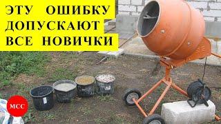 видео Как выбрать правильный бетон
