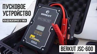 Как завести машину БЕЗ АККУМУЛЯТОРА? Пусковое устройство BERKUT JSC-600 Hybrid