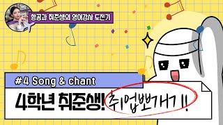 취준생 취뽀 도전기 (feat. 4학년. 졸업생) | …