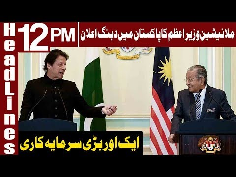 Malaysia is a Role Model For all Muslim Countries:PM Imran| Headlines 12 PM | 22 March|Express News