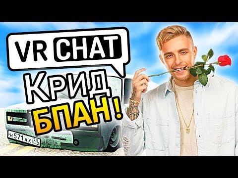 VRCHAT - ЕГОР КРИД НА БПАН СЕМЕРКЕ❌(HTC Vive)