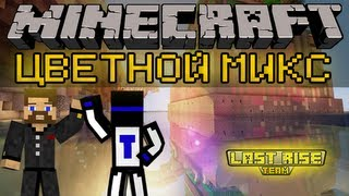 Цветной микс - Minecraft Mix Up Mini-Game [LastRise]