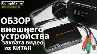 обзор внешнего устройства ВидеоЗахвата Ezcap HD 280