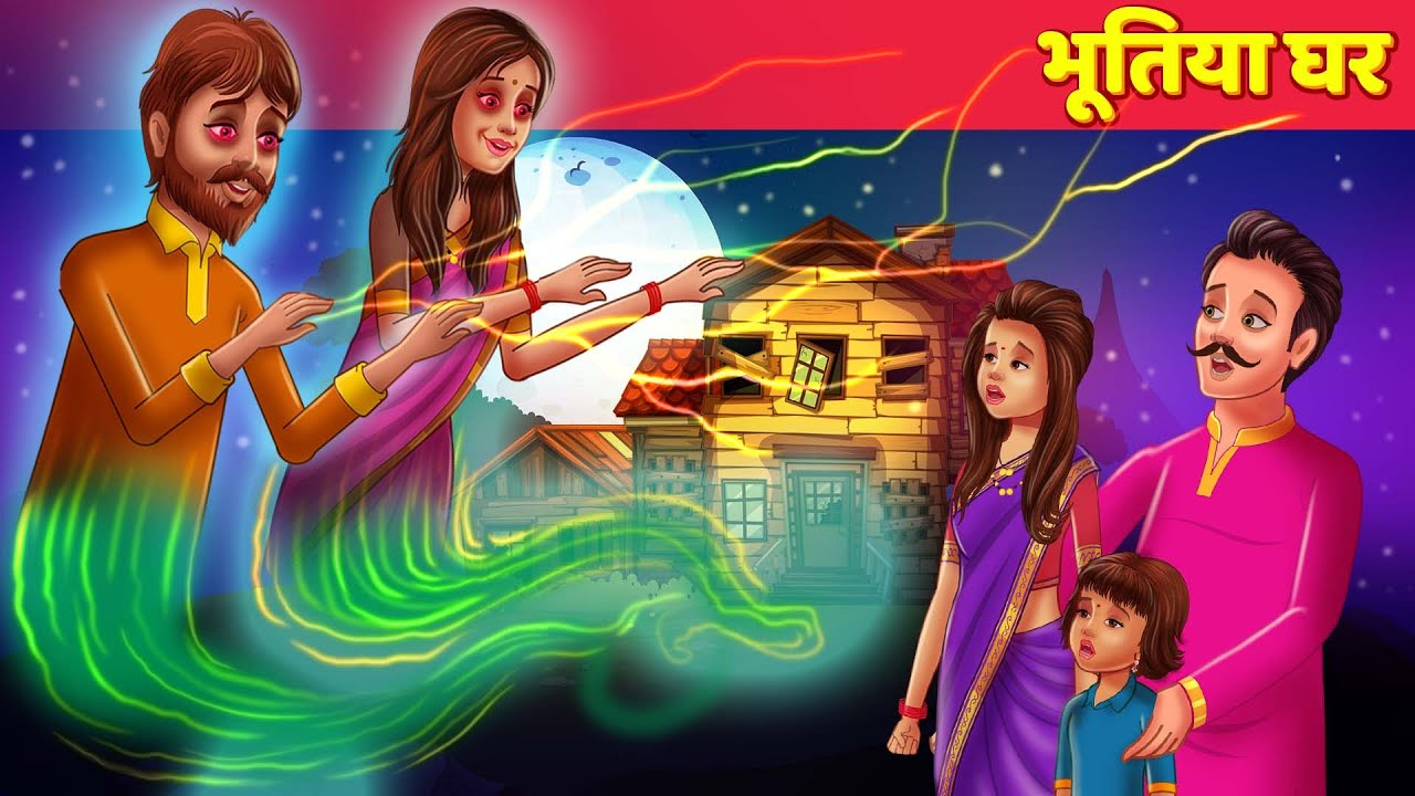 भूतिया घर Bhutiya Ghar Hindi Kahani हिंदी कहानिया Horror Bedtime Panchatantra & Hindi Fairy Tales