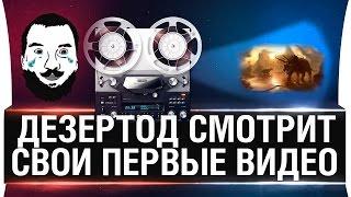Дезертод смотрит свои первые видео - Ретроспектива