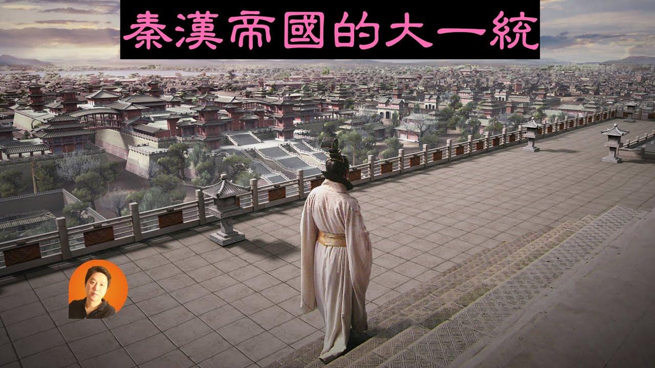 《统一与兴盛》,中国最棒的历史纪录片,沒有之一 l 老鳴作品