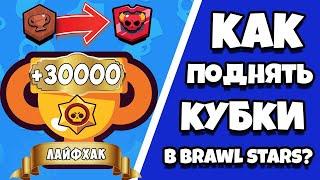 топ 5 способов как поднять кубки в игре  BRAWL STARS