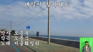 제주도와 음악과 함께하는 여행...내일이 찾아와도-서울…