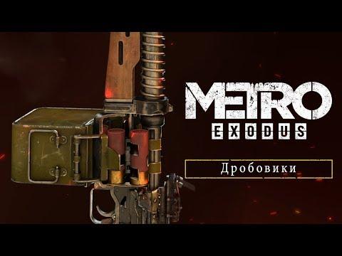 Metro Exodus - Дробовики [RU]