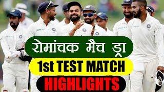 India vs Sri Lanka 1st Test match HIGHLIGHTS, SL escape defeat;match draw | वनइंडिया हिंदी
