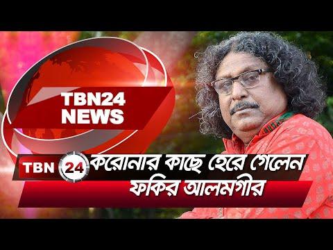 কিংবদন্তি গণসংগীতশিল্পী ফকির আলমগীর মারা গেছেন | TBN24 NEWS