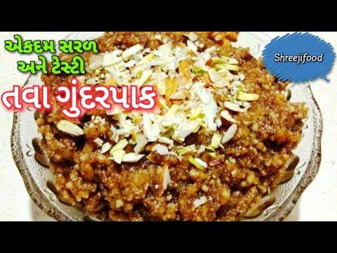 તવા ગુંદરપાક બનાવવાની રીત    Tawa Gundar Pak Recipe