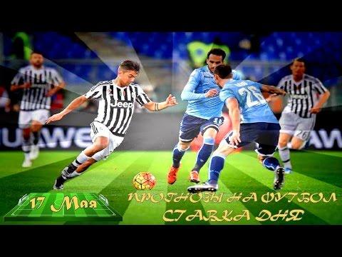 ⚽️ Прогнозы на футбол. Экспресс дня от 02.05.2017. 18+из YouTube · Длительность: 1 мин30 с