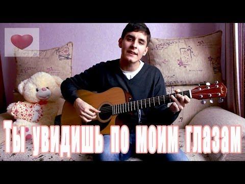 Ты увидишь по моим глазам ( Женя Мильковский ) - Раиль Арсланов ( Кавер на гитаре )