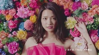 曲:恋す肌 / BY Nissy(西島隆弘)
