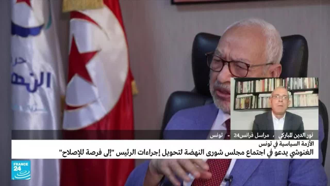 -اجتماع ساخن- ومواقف متباينة لمجلس شورى حركة النهضة في تونس  - نشر قبل 3 ساعة