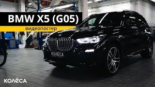BMW X5 (G05) 2018 xDrive40i. Видеопостер
