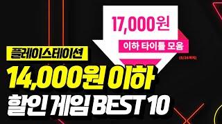 5월 플스 17,000원 이하 타이틀 모음!! '갓성비…