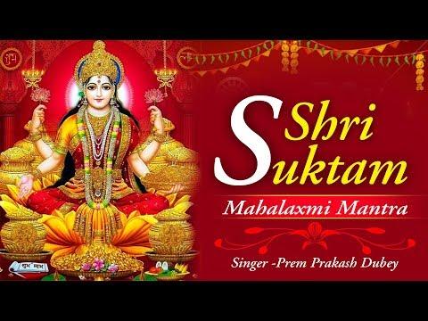 Shri Suktam : Powerful Laxmi Maa Mantra | Laxmi Suktam With Sanskrit Lyrics #Prem Parkash Dubey