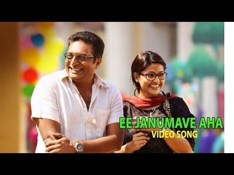 Ee Janumave Aha Full Length Video Song | PrakashRai | Sneha | Ilayaraja