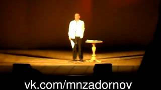 Михаил Задорнов в Пензе 10.03.2012