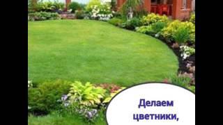 Ландшафтный дизайн, благоустройство, озеленение(, 2016-03-02T13:56:30.000Z)