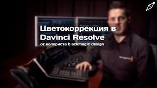Цветокоррекция в Davinci Resolve с колористом blackmagic design (русский язык)