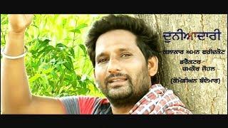 latest song Duniyadari by Aman Faridkot