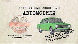 Hachette ВАЗ 21011/ Коллекционный / Советские автомобили Hachette/ Иван Зенкевич № 65