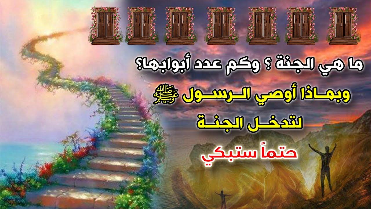ما هي الجنة؟ وكم عدد أبوابها؟ وبماذا أوصي الرسول ﷺ لتدخل الجنة .. حتماً ستبكي