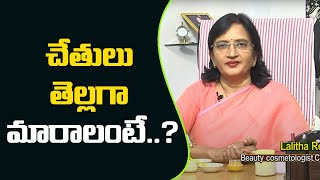 Not For Face l Hand Fairness Pack l lalitha Reddy l Hai TV
