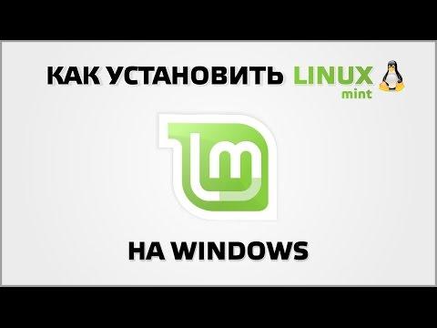 Как установить Linux на Windows