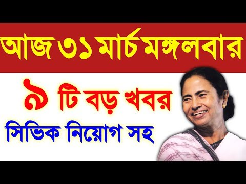 West Bengal Latest News Today | West Bengal Current News | West Bengal Current News Video