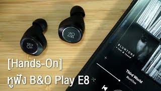 siampod ep 151 : [Hands-On] หูฟัง B&O Play E8