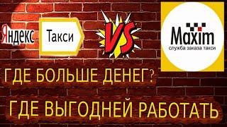 Смена в Яндекс такси и Максим. Самолетик больше не работает?
