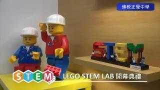 佛教正覺中學 - LEGO STEM LAB 開幕典禮