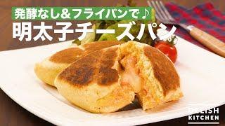 発酵なし&フライパンで♪明太子チーズパン | How To Make Mentaiko Cheese Bread