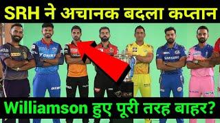IPL 2019: अचानक से SRH ने बदला कप्तान, देखिए इस फोटो कि सच्चाई