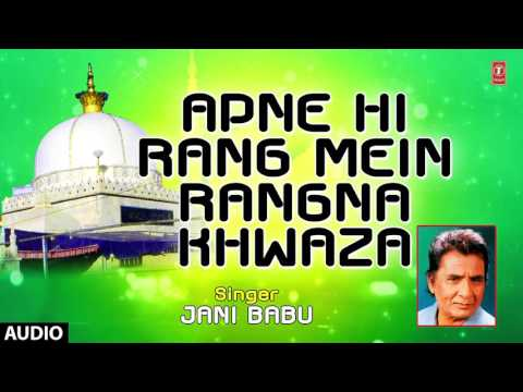 अपने ही रंग में रंगना ख़्वाज़ा (Audio) Ajmer Sharif Qawwali || JAANI BABU || T-Series Islamic Music