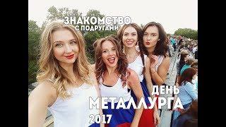 День Металлурга 2017. Знакомство с моими подругами. Саяногорск.