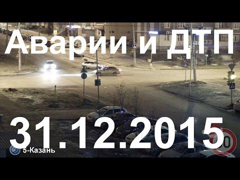 Аварии и ДТП за сегодня (31) декабря 2014