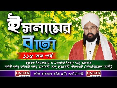 Huzur Syed Sha Atef Ali Al Quaderi || Islamer Barta || 23rd Feb 2020 Part 115