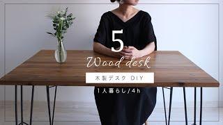 【机DIY】1人でも簡単にできる木製デスク/約1万円/DIY DESK