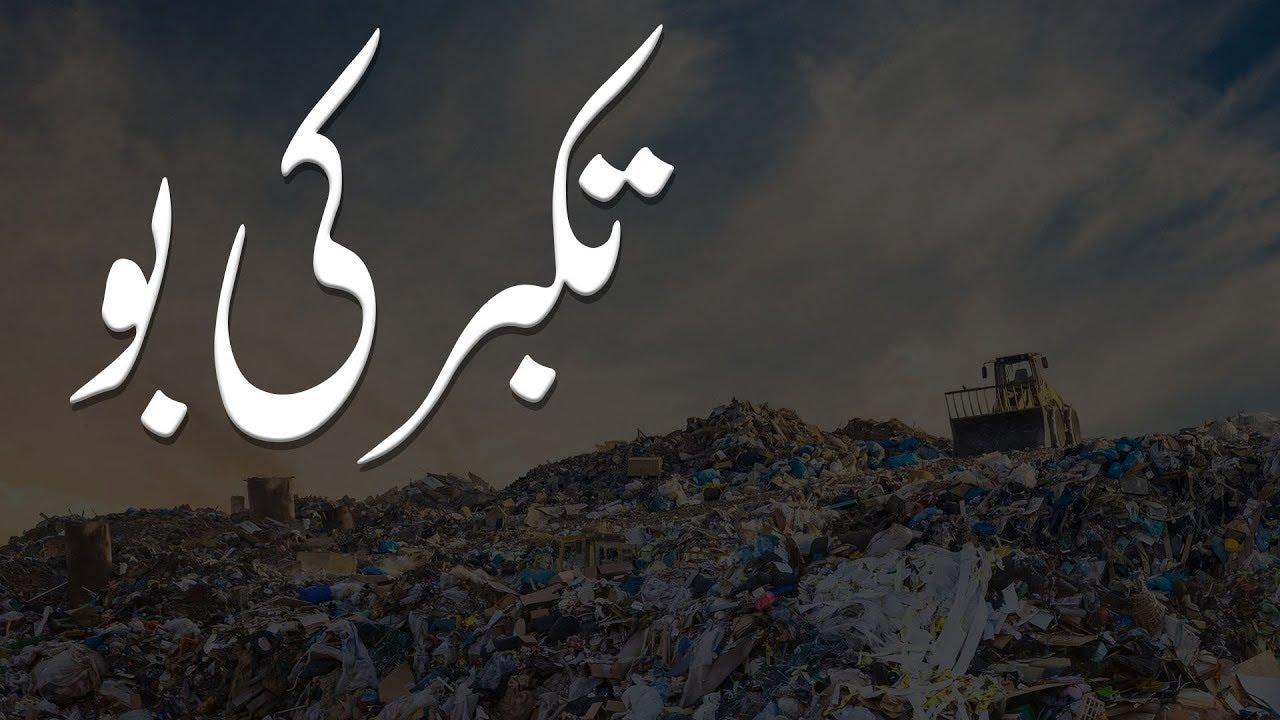 Whatsapp Status┇Takabbur ki Boo┇Short Clip┇Islamic Knowledge┇Maulana Ilyas Qadri