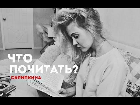 Что почитать? (книги,книги,книги)