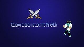 создаю сервер в Minecraft на хостинге MineHub