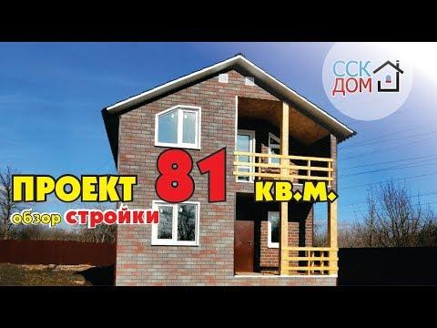 Этапы строительства дома в г. Самара, ул. Алма-Атинская  2019 г.